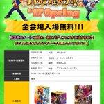 【バディファイト】明日はバディフェスタ福岡でーす!キヨさんと一緒にバディファイトを盛り上げていくよ!入場無料で、入場特典
