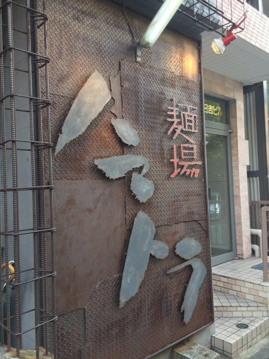 日吉のハマトラ行った。麺がくろいぜ!また行こっと。