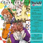 TVアニメ #クラシカロイド、BD/DVD第6巻のジャケットを公開!6月30日発売です!!そして、第6巻~第8巻(最終巻