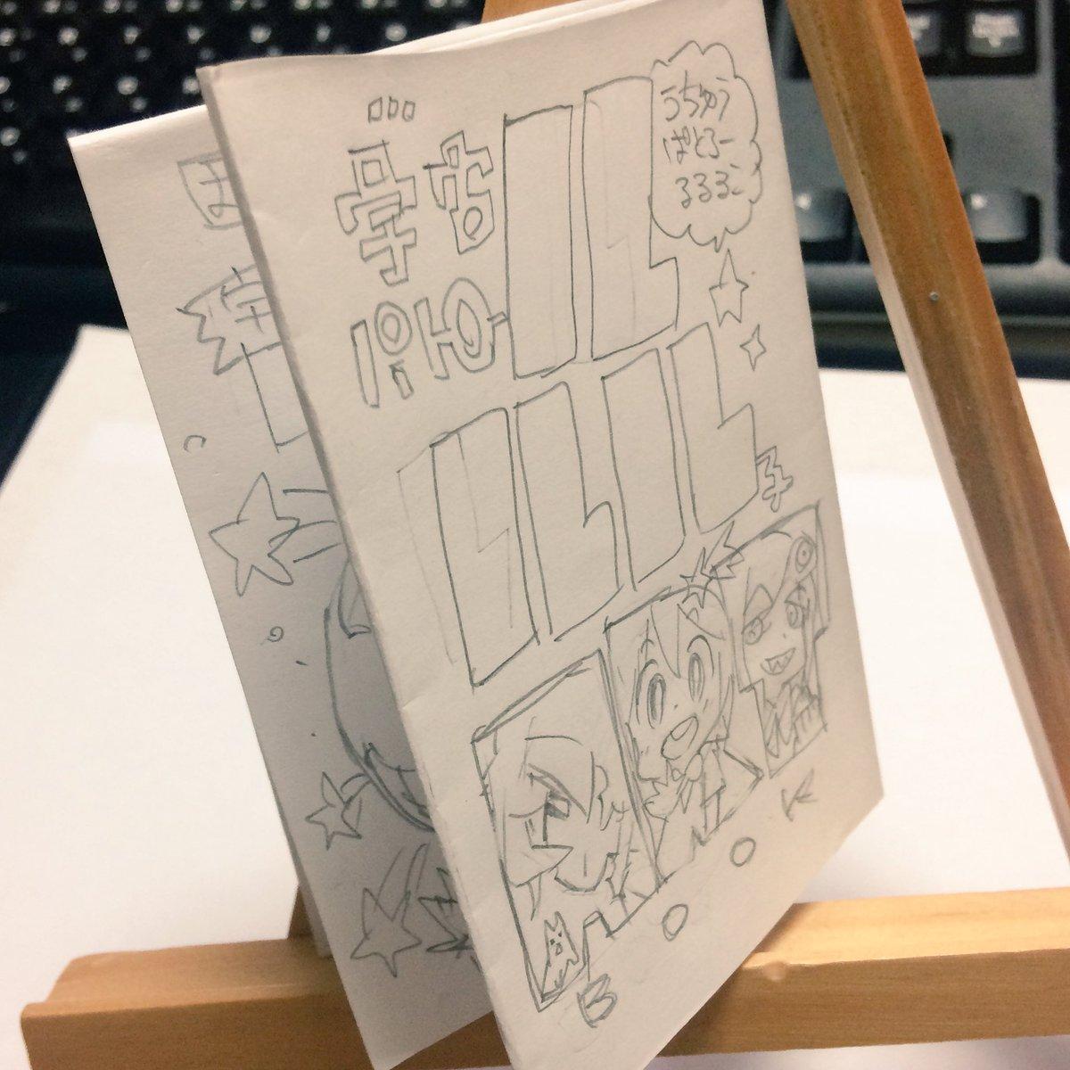 待ちきれなくてルル子のアートブック作った