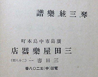 さがしてみてください。三田屋楽器店(中島本町)。「この世界の片隅に」にちらっと映るよね。