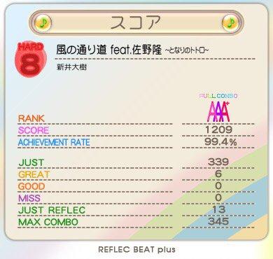 風の通り道 feat.佐野隆 ~となりのトトロ~をプレー! Score:1209 AR:99.4 #rb_plus