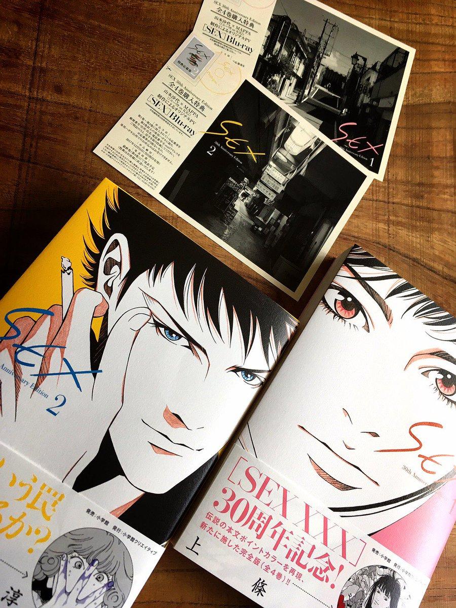 上條淳士さんの完全版「SEX」30thアニバーサリーエディションが着々と‥全巻購入特典は山本沙代×MAPPA(「ユーリ!