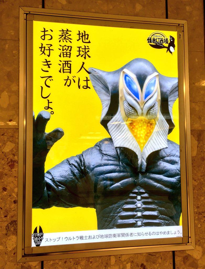 怪獣酒場・新橋蒸溜所。「ストップ!ウルトラ戦士」#怪獣酒場
