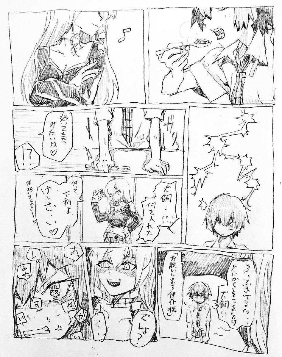 リクエストありがとうございました(悪魔のリドル)便秘に悩まされている兎角と彼女を苦しめる伊介さんです