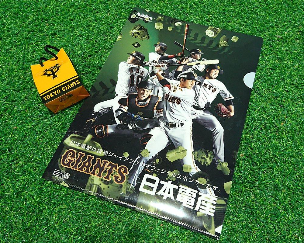 test ツイッターメディア - 本日、#東京ドーム で行われる広島戦は、読売巨人軍のオフィシャルスポンサーである日本電産提供の「日本電産DAY」として開催します!詳細はこちら⇒https://t.co/4NhdviBs3H#巨人 #ジャイアンツ #giants #プロ野球 https://t.co/EG6AuOIUyx