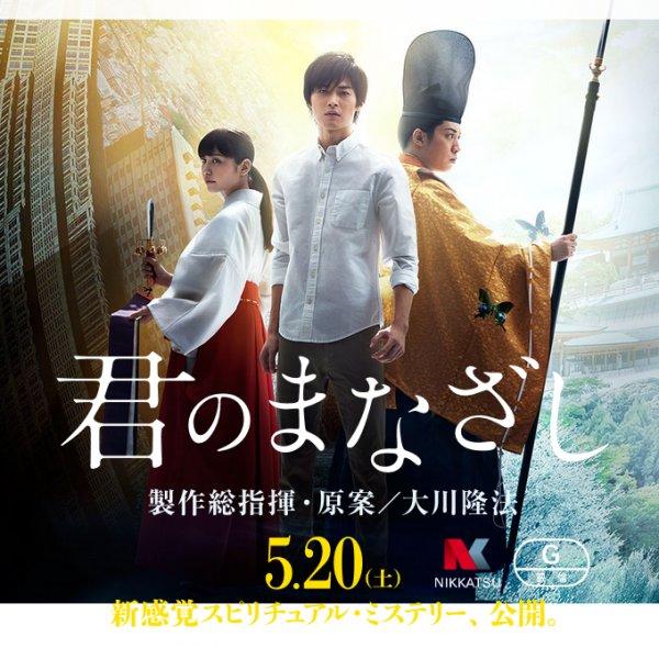 【皆殺し映画通信】 『君のまなざし』 日本最速の『君の名は。』便乗映画。さすがは誰が死んでも三日後には本を出してしまう大