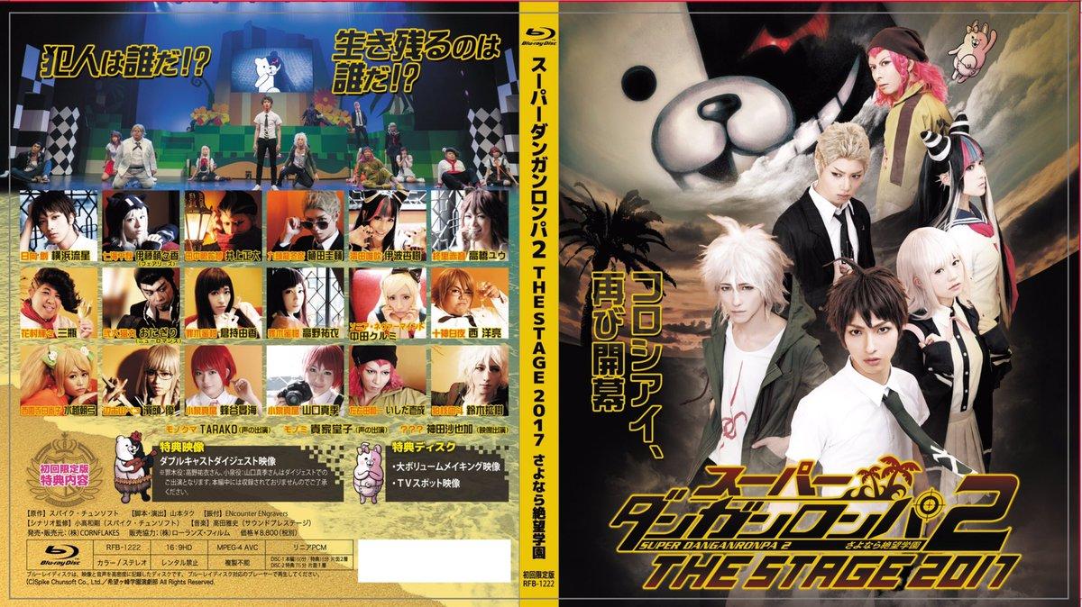 【スーパーダンガンロンパ2 THE STAGE 2017】Blu-ray&DVD 公式サイト限定の先行予約受付中