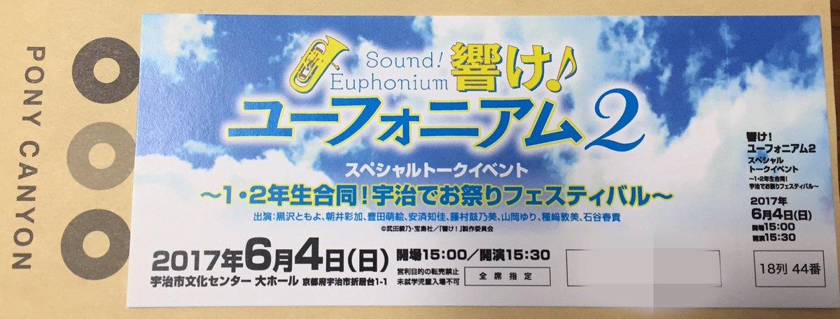 #anime_eupho 宇治イベントのチケット届きました^_^後ろ側の席ですがおもいっきりイベントを楽しみたいと思いま