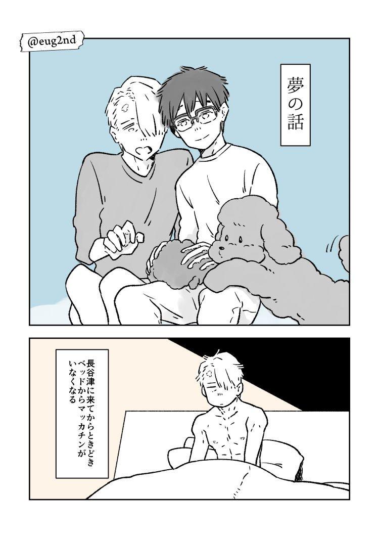 【ユーリ!!! on ICE】夢の話(1/2):リプライへつづく