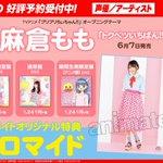 【CD予約情報】『麻倉もも 2ndシングル 「トクベツいちばん!!」』6/7発売♪♪今人気のTVアニメ「プリプリちぃちゃ