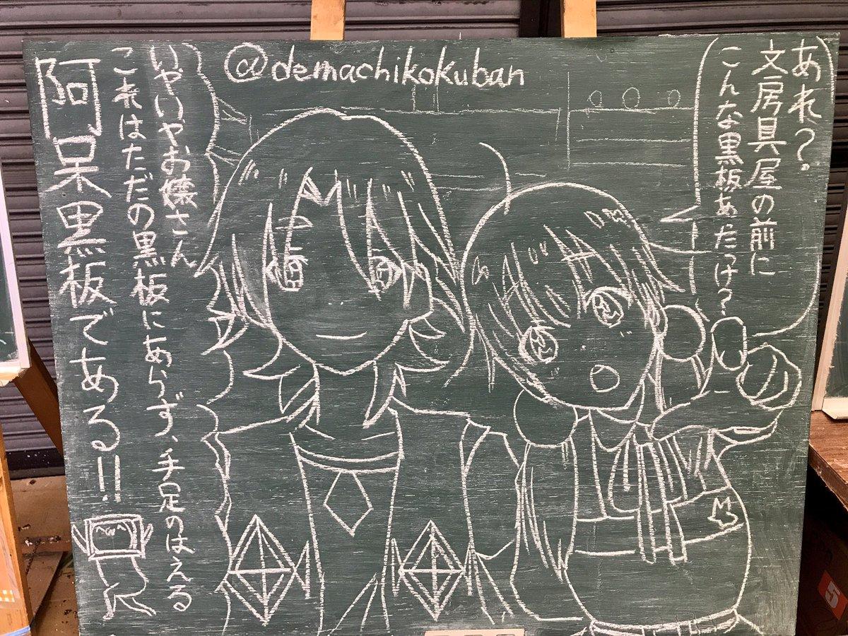 黒板更新しました( ^ω^ )もし向こうの世界にもこの黒板でリンクできたら?ちなみに矢三郎にはバレてます。#黒板の国 #