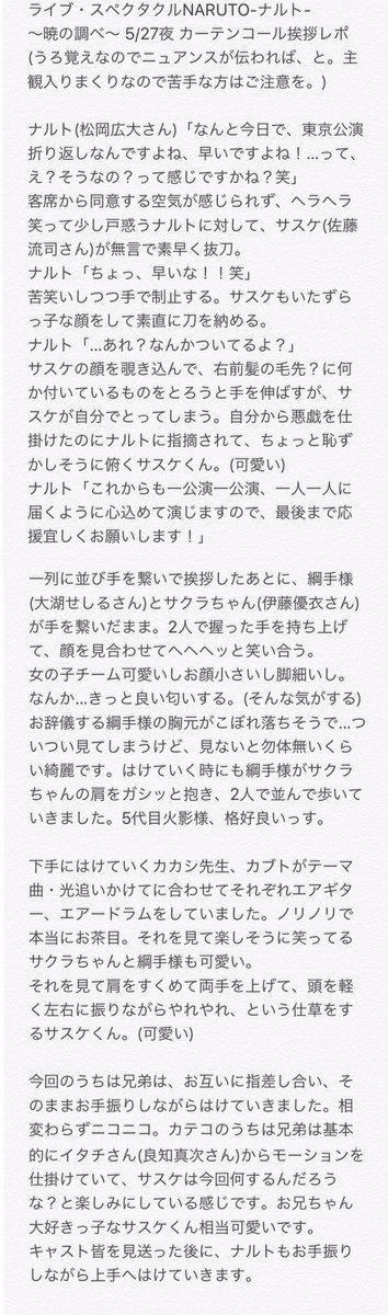 ライブ・スペクタクルNARUTO -ナルト-〜暁の調べ〜5/27夜(ソワレ)公演カーテンコール挨拶レポダブルカテコ→カカ