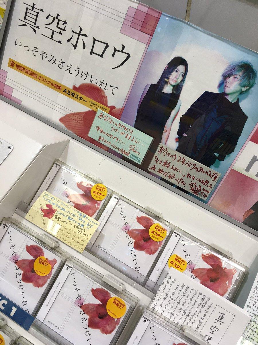 【#真空ホロウ】2年ぶりとなるニューアルバム「いっそやみさえうけいれて」はそのタイトルの通り全てを受け入れることの出来る