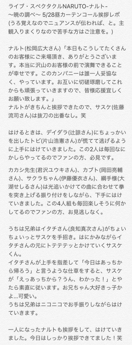 ライブ・スペクタクルNARUTO -ナルト-〜暁の調べ〜5/28昼(マチネ)公演カーテンコール挨拶レポダブルカテコ→重吾