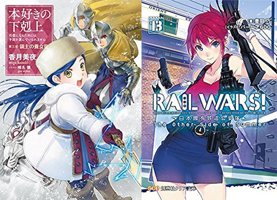 【50%OFF】『本好きの下剋上』『RAILWARS!』など2000冊以上が対象 ライトノベルフェア(4日まで)