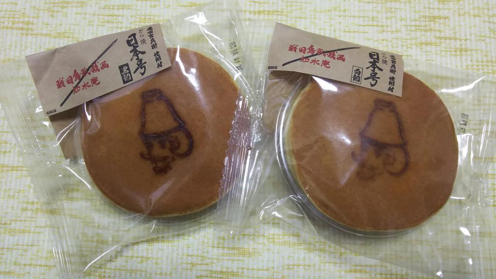 自分用土産、如水庵の日本号どら焼き。餡のねっとりした甘さが私好みで美味しい(^q^)戦国鳥獣戯画とのコラボイラスト、裏面