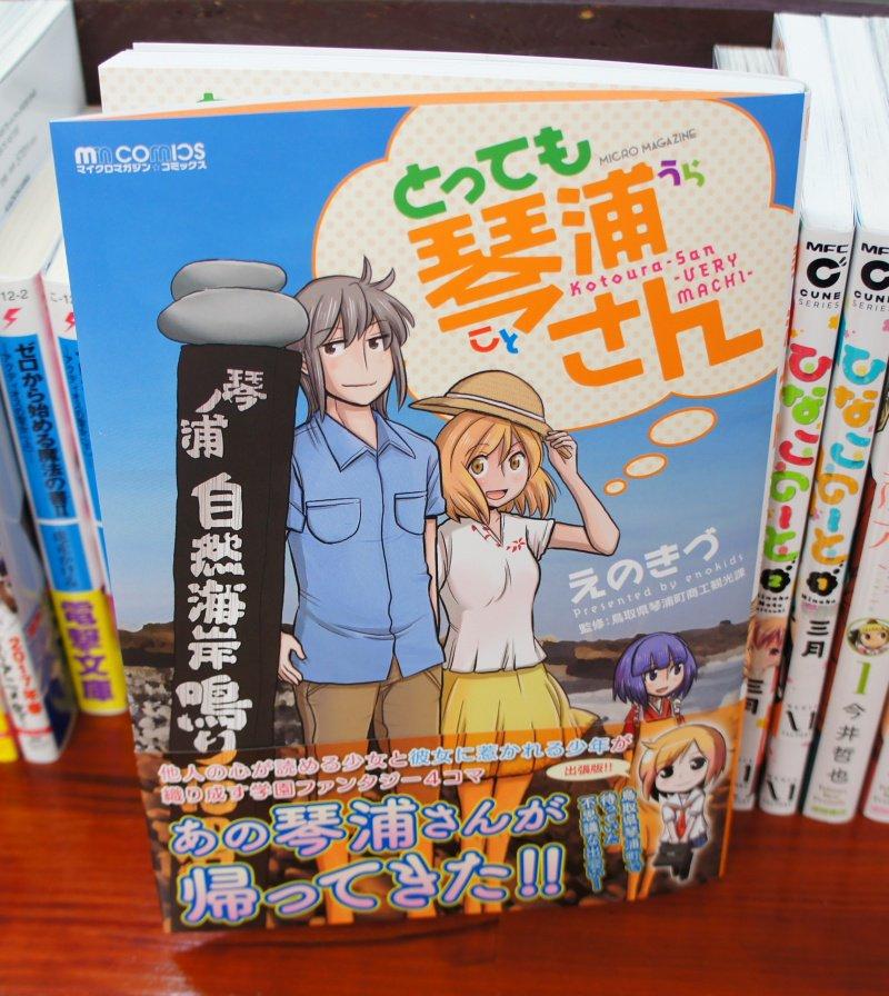 琴浦町出身じゃない琴浦さん琴浦漫画とっても琴浦さんが発売中なのです(*´▽`*)