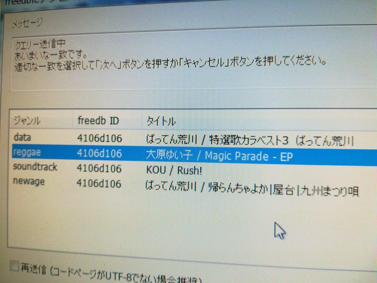 iTunesも同じなのか。大原ゆい子MagicParadeからまさかのばってん荒川。 #LWA_jp