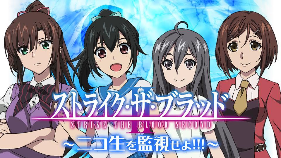 『ストライク・ザ・ブラッド Ⅱ OVA ~ニコ生を監視せよ!!!~』はこのあと21:00~!!出演は日高里菜さん、葉山い