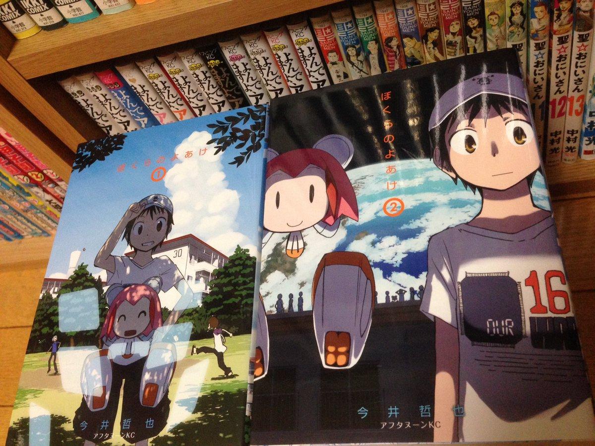 沢山の人が『アリスと蔵六』で今井哲也に興味を持った今こそ!!!!『ぼくらのよあけ』を全力で推し進めるべきではないでしょう