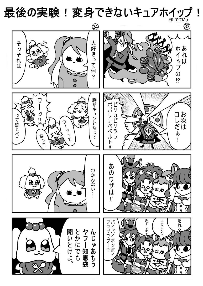 ぷいくあ~17#precure #プリキュア #プリキュアアラモード