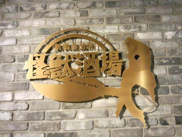 新橋蒸溜所 怪獣酒場飲み終了(━)/!!!POLYツアー各地で宜しくお願い致しますm(__)m。