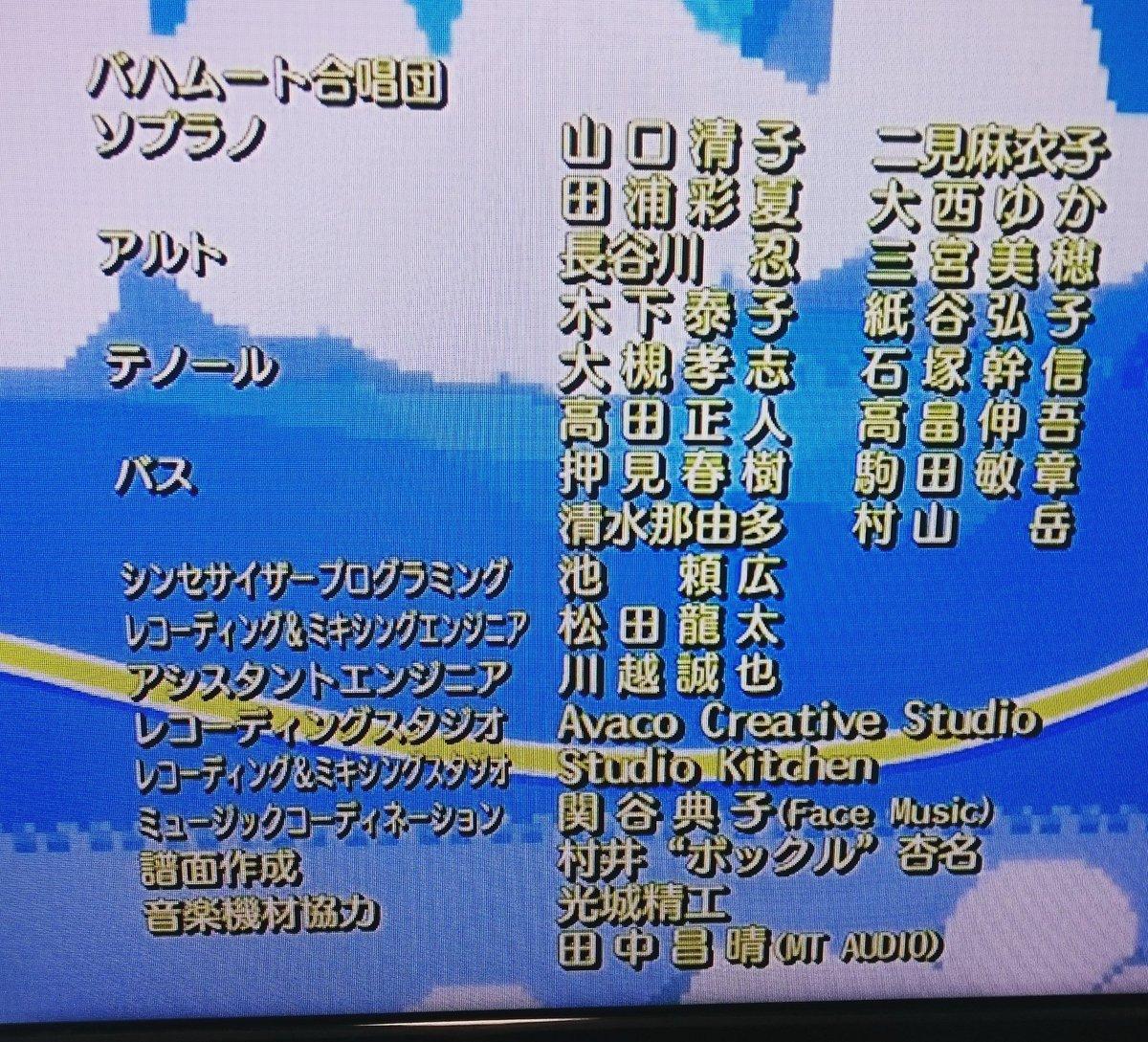 先週もTBS系人気アニメ「神撃のバハムート」でコーラスの挿入歌が流れていたので、エンドロールに名前が流れてました♪何気に