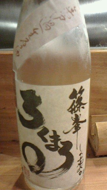 【昨夜の酒 / 中島P】「篠峯 ろくまる 雄町 純米吟醸 無濾過生原酒」(奈良)実は私は雄町が苦手。でもでも、これはおい