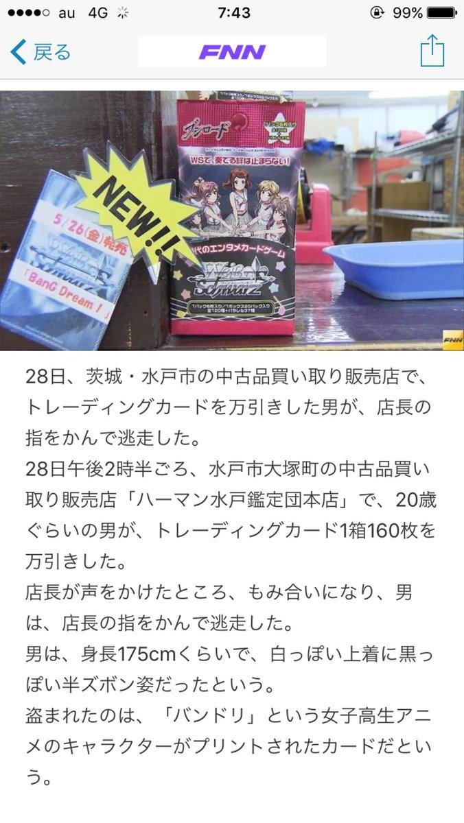 「バンドリ」という女子高生アニメのキャラクターがプリントされたカードだという。