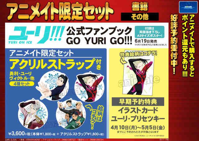 【書籍予約情報②】6/19発売「ユーリ!!! on ICE 公式ファンブック GO YURI GO!!! アニメイト限定