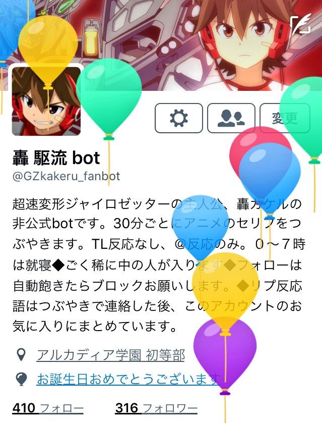 さて!今日、5月29日は何の日でしょ〜か!!正解は~....オレの誕生日でした〜!!🎉みんなからのプレゼント、ゼツボー的