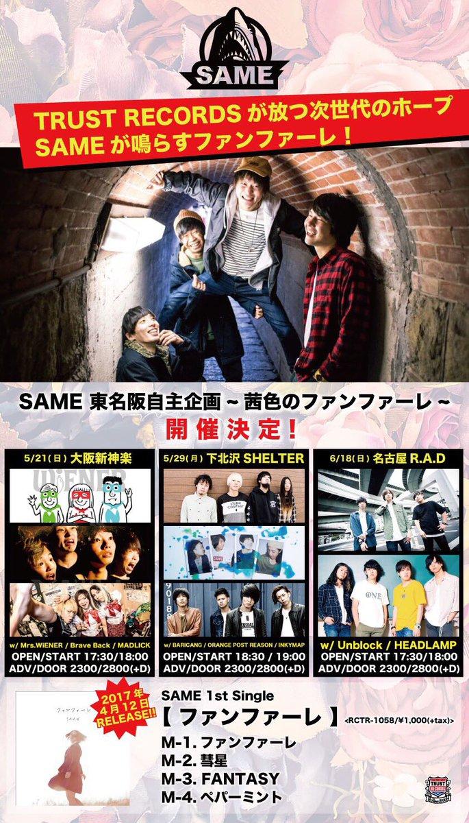 【本日!】・5/29(月) 下北沢 SHELTER本日はSAMEの東名阪自主企画の東京編に出演です!INKYMAP、OR