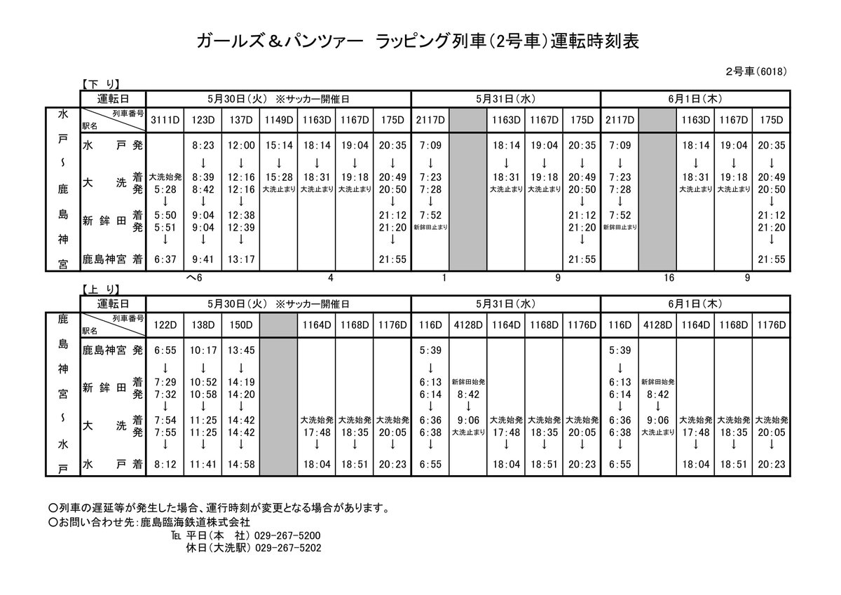 今日は爽やかな5月晴れで気持ちいいですね(^^)明日からの #ガルパン ラッピング列車の運行時刻表をホームページにアップ