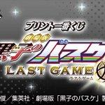【プリント一番くじ「劇場版 黒子のバスケ LAST GAME」好評販売中】 販売期間は2017年5月31日(水)23時5