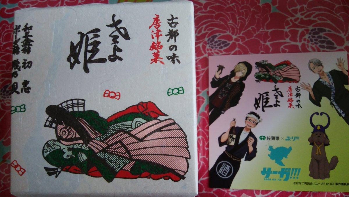 唐津でお土産に買った干菓子を食べてみたのだけど、これ美味しい!!! また食べたいなと思いました。(写真撮る前にほとんど食