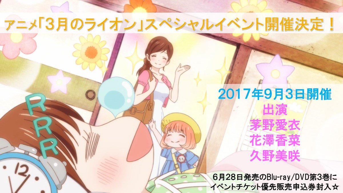 TVアニメ「3月のライオン」スペシャルイベント開催決定!出演は、茅野愛衣さん・花澤香菜さん・久野美咲さんの川本3姉妹☆6