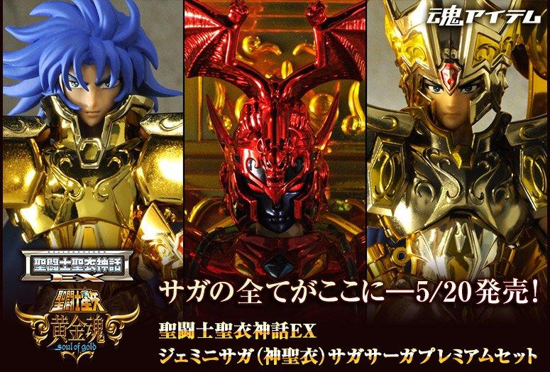 魂アイテム:サガの全てがここに― 5/20発売「聖闘士聖衣神話EX ジェミニサガ(神聖衣) サガサーガプレミアムセット」