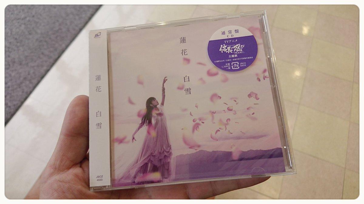 通常盤はお店で買うと決めていたので買えて良かったです。蓮花さん   の歌うアニメ「信長の忍び」OP主題歌「白雪」好評発売