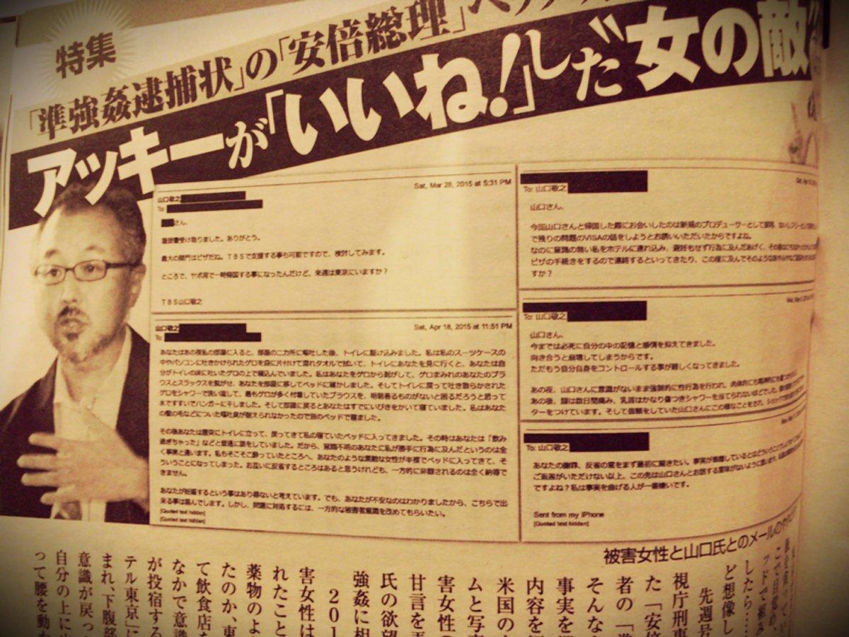 【準強姦疑惑】「私はレイプされた。不起訴はおかしい」著名ジャーナリストの山口敬之氏からの被害訴え、女性が会見★5 [無断転載禁止]©2ch.netYouTube動画>1本 ->画像>102枚