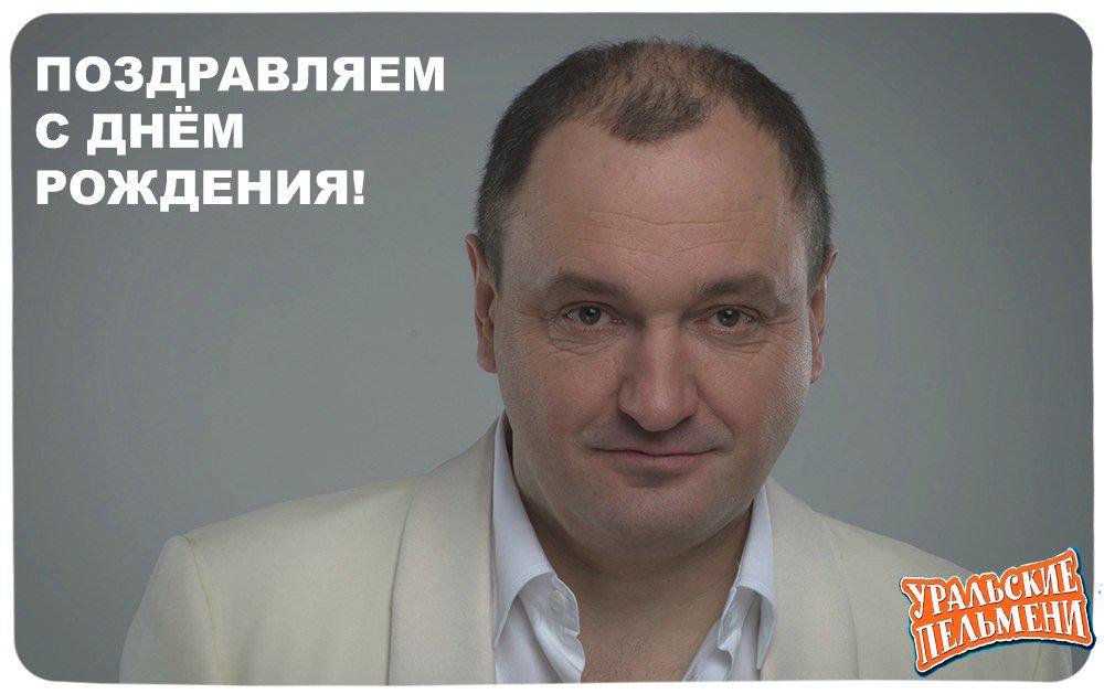 Уральские пельмени поздравление соколова с юбилеем 53