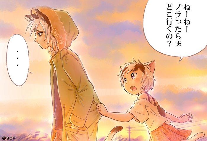 コマ「ねーねーノラったらぁ、どこ行くの?」ノラ「・・・」 #うちタマ