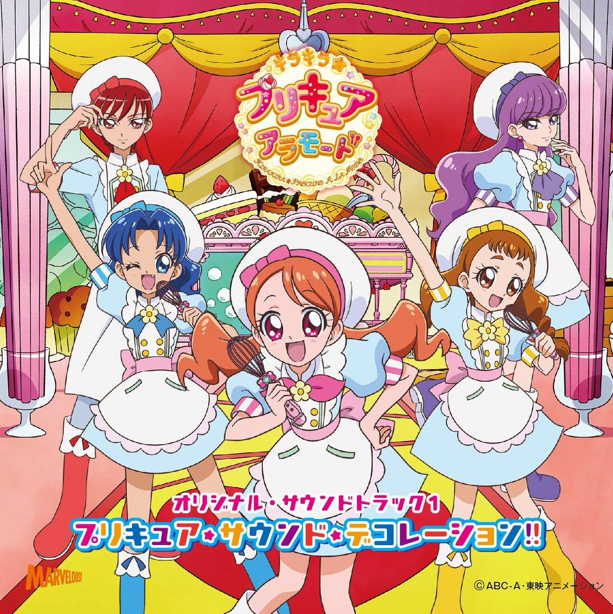 『キラキラ☆プリキュアアラモード』オリジナル・サウンドトラック1「プリキュア・サウンド・デコレーション!!」、5月31日