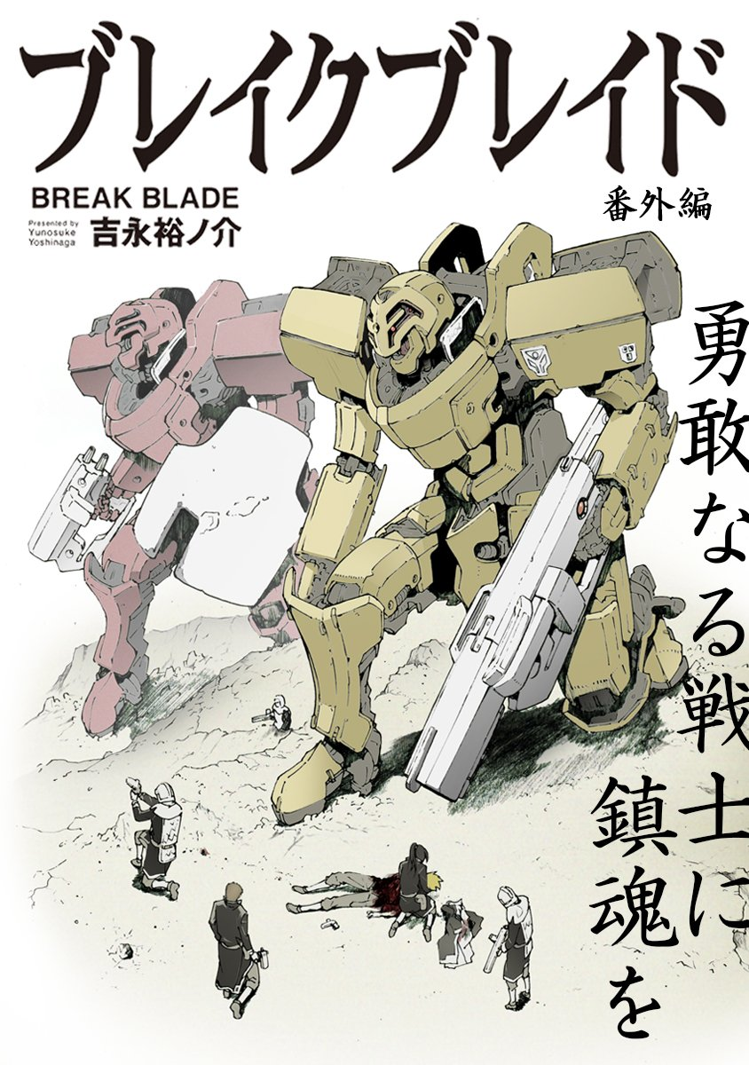 【05/17更新】「ブレイクブレイド」番外編 戦士の最後が語られる…。 コミックス第1~15巻、大好評発売中!! [CO