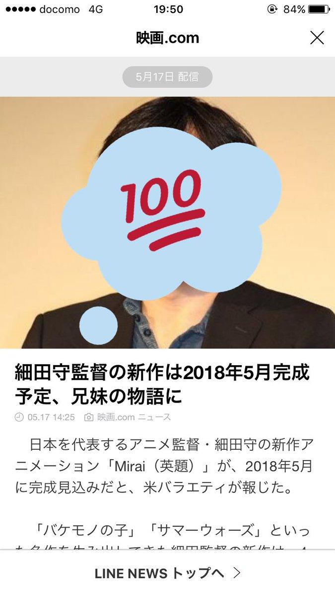 細田守さんの作品全部すき🤤♡2018年5月やけー、あと1年後😳♡楽しみすぎる!!!アソビニン結成のキッカケはバケモノの子