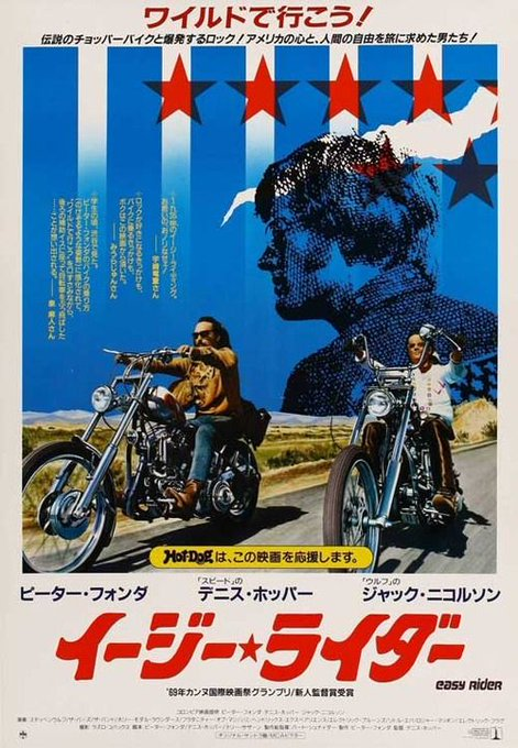 Happy birthday to Dennis Hopper - EASY RIDER - 1969 - Japanese release poster