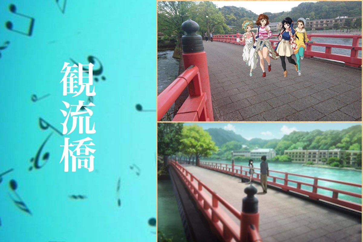 麗奈ちゃんと滝先生の出会いの橋(2期11話より)#とろうよユーフォニアム#響けユーフォニアム#響けユーフォニアム2#an