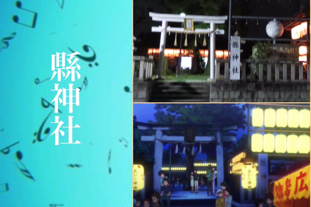 県祭りでにぎわう神社(1期8話より)#とろうよユーフォニアム#響けユーフォニアム#響けユーフォニアム2#anime_eu