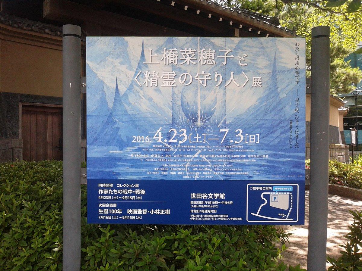 眞子さまといえば昨年5月、世田谷文学館で企画展「上橋菜穂子と〈精霊の守り人〉展」をご覧になった。#芦花公園 #世田谷文学