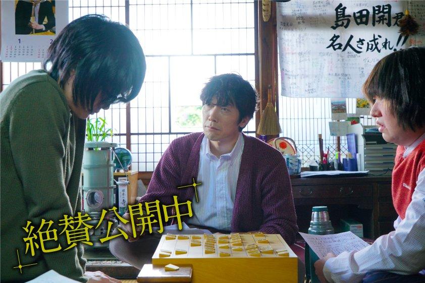 「桐山、落ち着いて前後編をよく見直せ」島田研究会では、今日も映画の研究が熱心に行われている様子です。『#3月のライオン』
